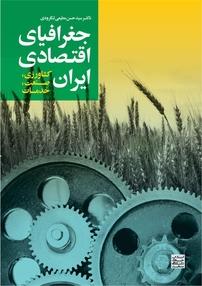 جغرافیای اقتصادی ایران