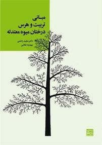 مبانی تربیت و هرس درختان میوه معتدله