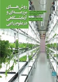 روشهای مزرعهای و آزمایشگاهی در علوم زراعی