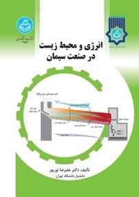 انرژی و محیط زیست در صنعت سیمان