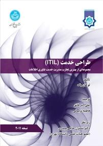 طراحی خدمت ITIL