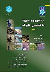 برنامهریزی و مدیریت سامانههای منابع آب