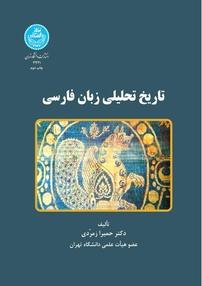 تاریخ تحلیلی زبان فارسی