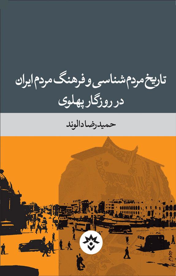 تاریخ مردمشناسی و فرهنگ مردم ایران در روزگار پهلوی