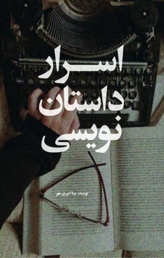اسرار داستان نویسی