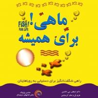 کتاب صوتی ماهی برای همیشه