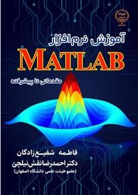 آموزش نرمافزار MATLAB مقدماتی تا پیشرفته