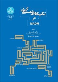 تکنیکهای تصمیمگیری در MADM