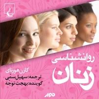 کتاب صوتی روانشناسی زنان
