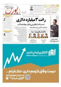 مجله اطلاعات بورس شماره ۳۸۴
