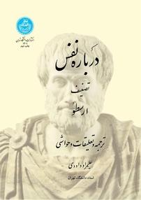 درباره نفس تصنیف ارسطو