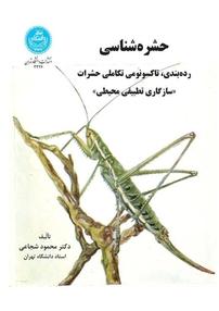 حشره شناسی:ردهبندی، تاکسونومی تکامل حشرات - جلد چهارم