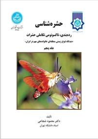 حشره شناسی: ردهبندی، تاکسونومی تکامل حشرات - جلد پنجم
