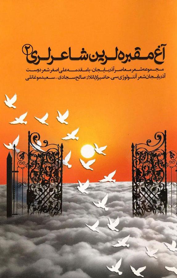 آغ مقبرهلرین شاعرلری - جلد ۲