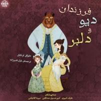 کتاب صوتی فرزندان دیو و دلبر