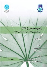 راهبرد خدمت ITIL