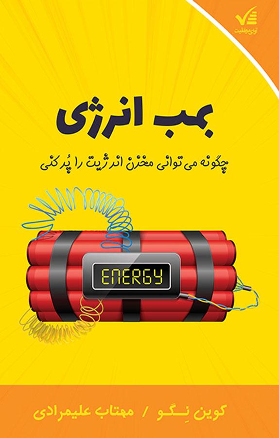 بمب انرژی