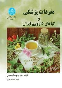 مفردات پزشکی و گیاهان دارویی ایران