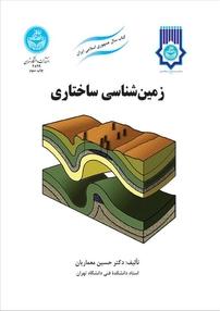 زمینشناسی ساختاری