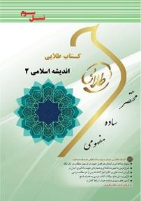 کتاب طلایی اندیشه اسلامی ۲