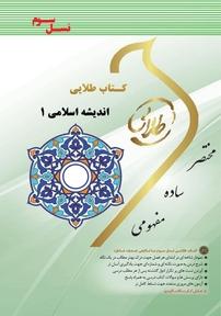 کتاب طلایی اندیشه اسلامی۱