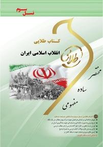 کتاب طلایی انقلاب اسلامی ایران