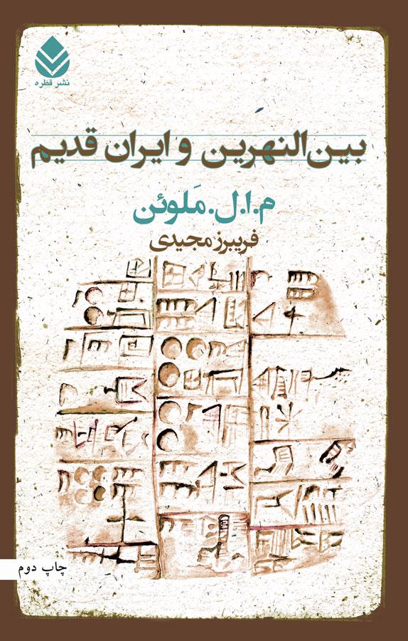 بینالنهرین و ایران قدیم