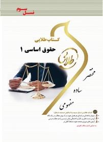 کتاب طلایی حقوق اساسی ۱