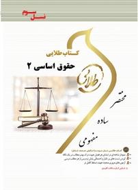 کتاب طلایی حقوق اساسی ۲