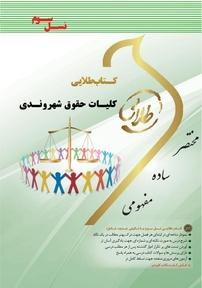 کتاب طلایی کلیات حقوق شهروندی