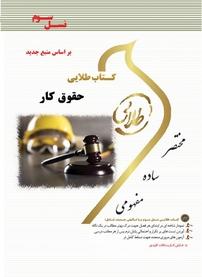کتاب طلایی حقوق کار