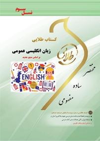 کتاب طلایی زبان انگلیسی عمومی