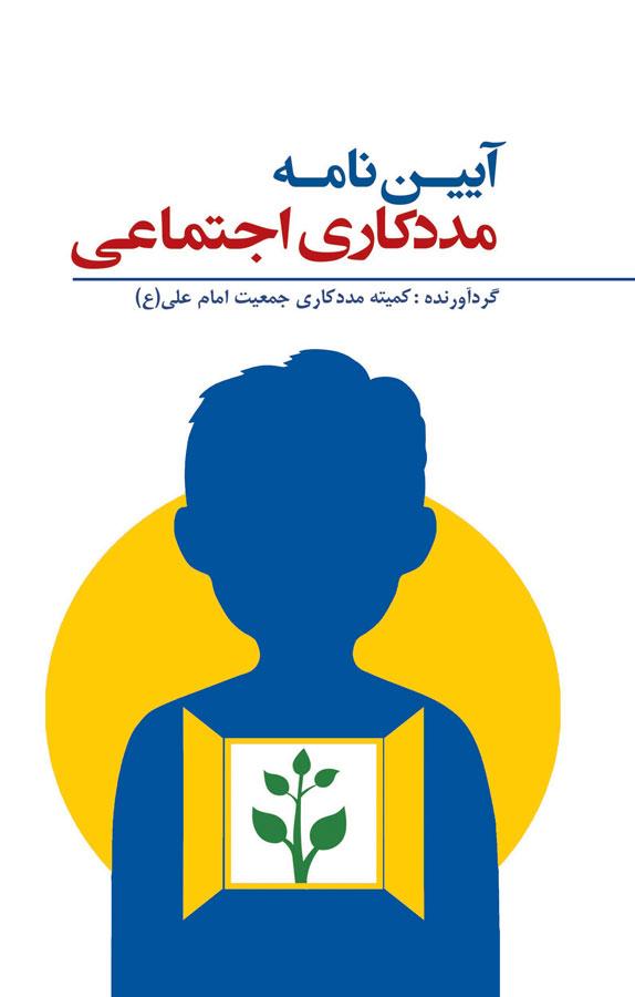 آییننامه مددکاری اجتماعی