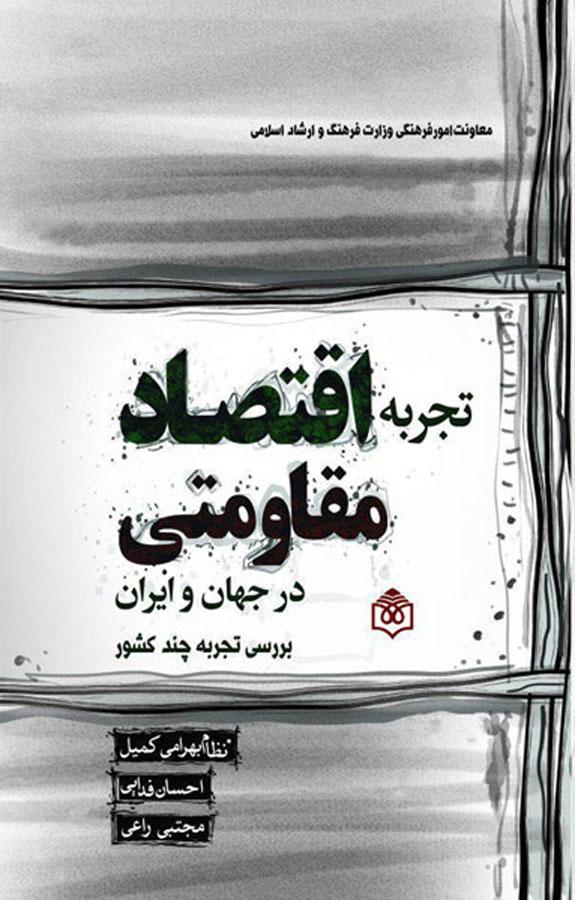 تجربه اقتصاد مقاومتی در جهان و ایران