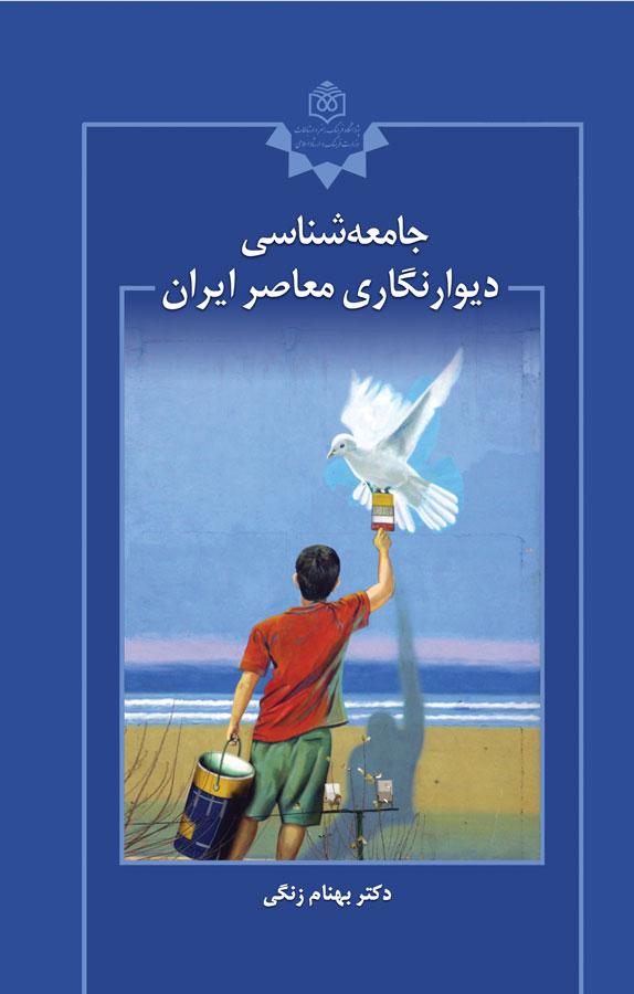 جامعهشناسی دیوارنگاری معاصر ایران