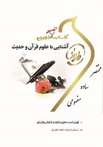 کتاب تست طلایی آشنایی با علوم قرآن و حدیث