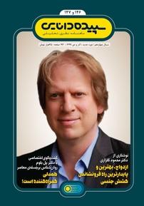 مجله ماهنامه سپیدهدانایی - شماره ۱۴۶  و ۱۴۷