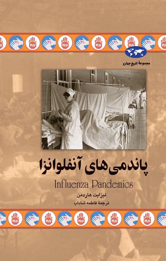 پاندمیهای آنفلوانزا