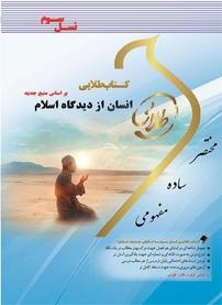 کتاب طلایی انسان از دیدگاه اسلام