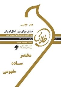 کتاب طلایی حقوق جزای بینالملل ایران