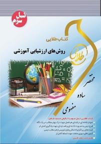 کتاب طلایی روشهای ارزشیابی آموزشی