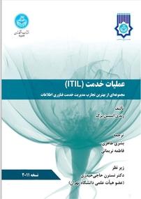 عملیات خدمت ITIL