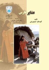 عشایر فارس