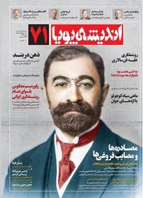 مجله ماهنامه اندیشه پویا شماره ۷۱