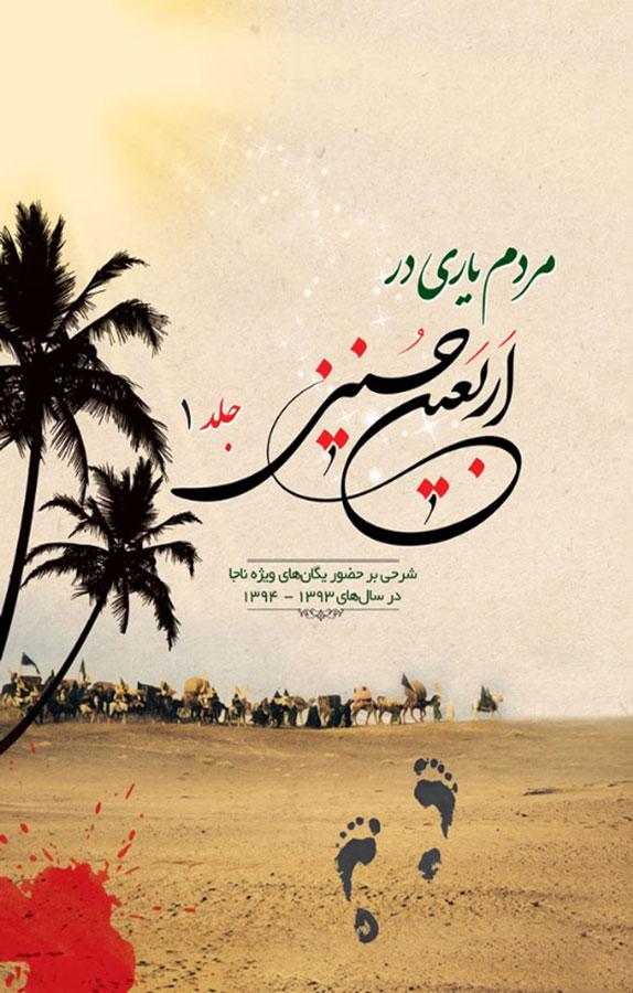 مردمیاری در اربعین حسینی - جلد۱