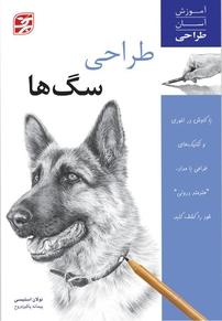 طراحی سگها