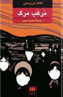 کتاب مرکب مرگ