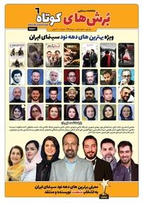 مجله ماهنامه سینمایی برشهای کوتاه ۶