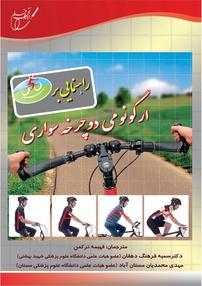 راهنمایی بر ارگونومی دوچرخهسواری