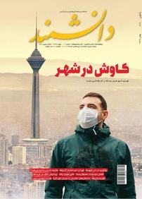 مجله دوهفتهنامه دانشمند شماره ۶۸۸
